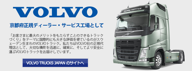 VOLVO正規ディーラー・サービス工場として