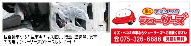 軽自動車から大型車輌の傷直し、板金・塗装等、愛車の修理は板金倶楽部がトータルサポート!