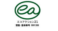 エコアクション21登録業者