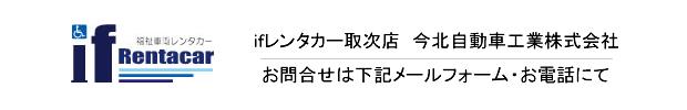 ifレンタカー取次店 今北自動車工業株式会社